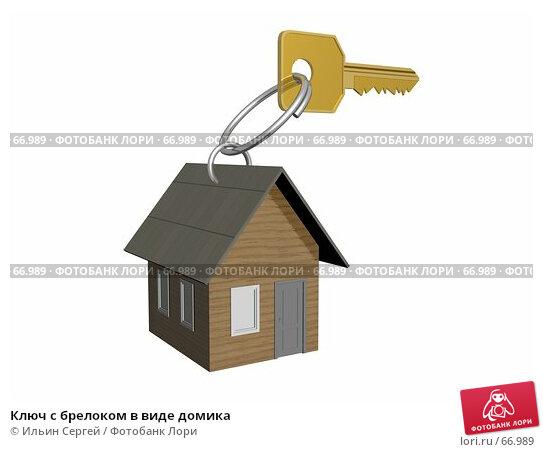 Ключ с брелоком в виде домика, иллюстрация № 66989 (c) Ильин Сергей / Фотобанк Лори