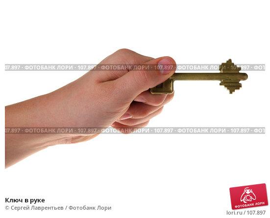 Ключ в руке, фото № 107897, снято 30 октября 2007 г. (c) Сергей Лаврентьев / Фотобанк Лори