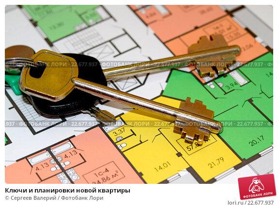 Ключи и планировки новой квартиры. Стоковое фото, фотограф Сергеев Валерий / Фотобанк Лори