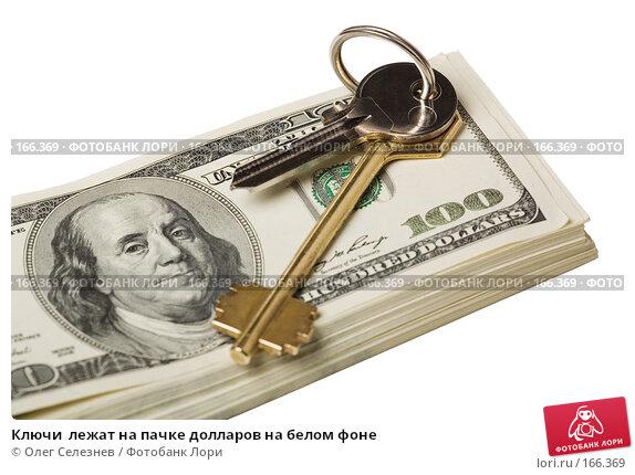 Ключи  лежат на пачке долларов на белом фоне, фото № 166369, снято 27 декабря 2007 г. (c) Олег Селезнев / Фотобанк Лори