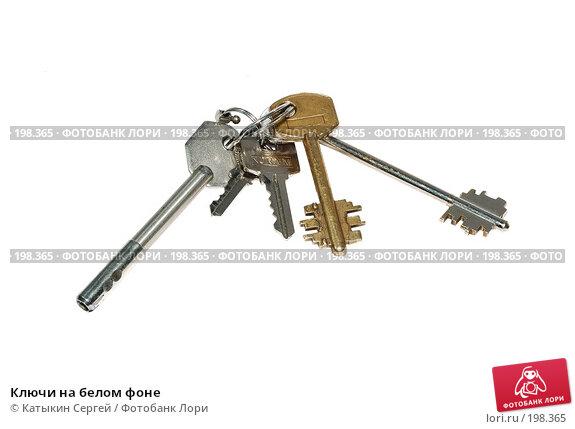 Купить «Ключи на белом фоне», фото № 198365, снято 18 ноября 2007 г. (c) Катыкин Сергей / Фотобанк Лори
