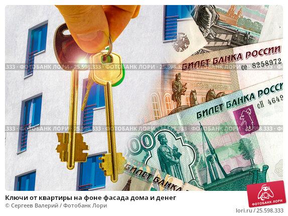 Купить «Ключи от квартиры на фоне фасада дома и денег», фото № 25598333, снято 12 февраля 2017 г. (c) Сергеев Валерий / Фотобанк Лори