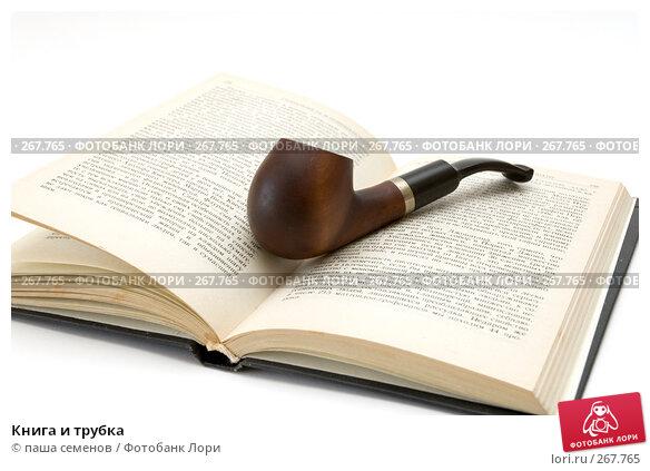 Книга и трубка, фото № 267765, снято 15 апреля 2008 г. (c) паша семенов / Фотобанк Лори