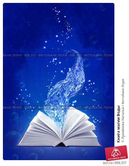 Книга магии Воды. Стоковая иллюстрация, иллюстратор Лукиянова Наталья / Фотобанк Лори