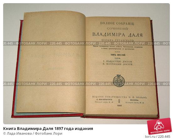 Книга Владимира Даля 1897 года издания, фото № 220445, снято 3 февраля 2008 г. (c) Лада Иванова / Фотобанк Лори
