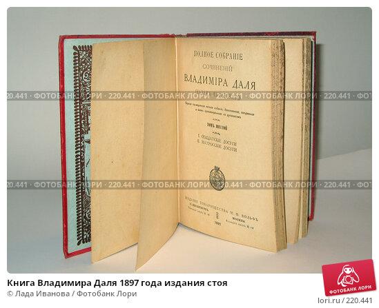 Книга Владимира Даля 1897 года издания стоя, фото № 220441, снято 3 февраля 2008 г. (c) Лада Иванова / Фотобанк Лори