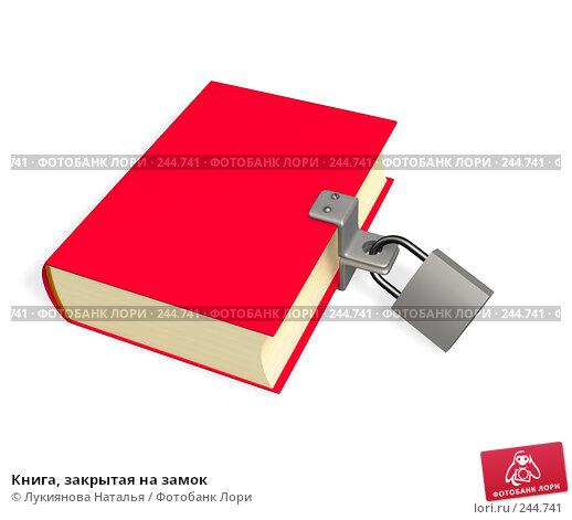Книга, закрытая на замок, иллюстрация № 244741 (c) Лукиянова Наталья / Фотобанк Лори
