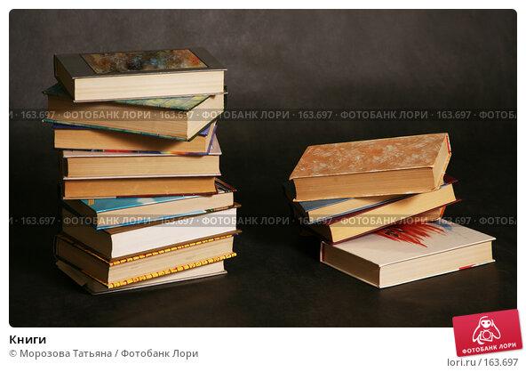 Книги, фото № 163697, снято 23 июня 2007 г. (c) Морозова Татьяна / Фотобанк Лори