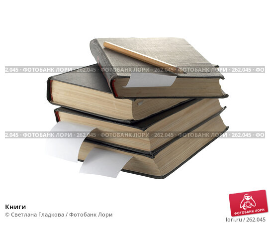 Книги, фото № 262045, снято 20 января 2008 г. (c) Cветлана Гладкова / Фотобанк Лори