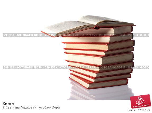 Книги, фото № 299153, снято 30 марта 2008 г. (c) Cветлана Гладкова / Фотобанк Лори