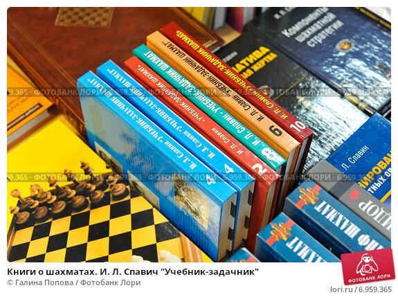 Славин Учебник Задачник Шахмат Том 1 Купить В