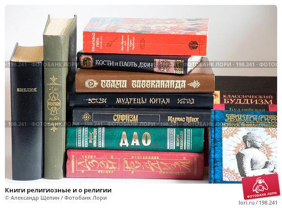 Книги религиозные и о религии, эксклюзивное фото № 198241, снято 9 февраля 2008 г. (c) Александр Щепин / Фотобанк Лори