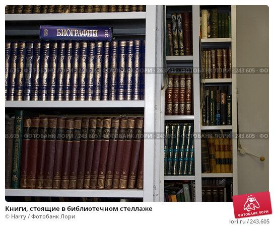 Книги, стоящие в библиотечном стеллаже, фото № 243605, снято 28 декабря 2007 г. (c) Harry / Фотобанк Лори