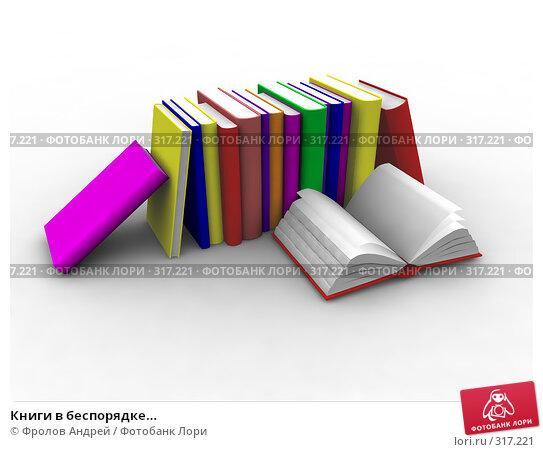 Купить «Книги в беспорядке…», фото № 317221, снято 23 марта 2018 г. (c) Фролов Андрей / Фотобанк Лори
