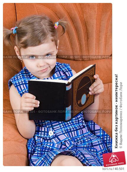 Книжка без картинок - неинтересна!, фото № 40501, снято 29 апреля 2007 г. (c) Вадим Пономаренко / Фотобанк Лори
