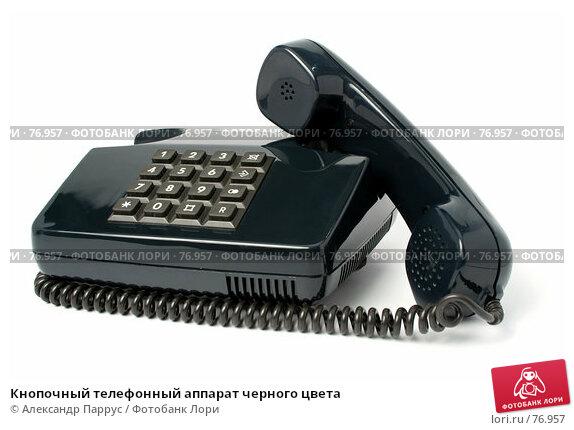 Кнопочный телефонный аппарат черного цвета, фото № 76957, снято 11 февраля 2007 г. (c) Александр Паррус / Фотобанк Лори