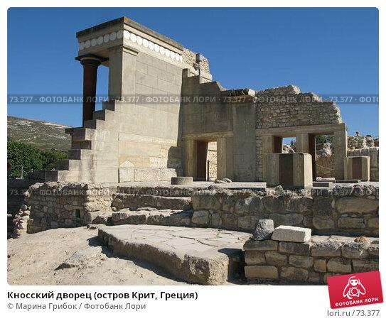 Кносский дворец (остров Крит, Греция), фото № 73377, снято 17 июня 2007 г. (c) Марина Грибок / Фотобанк Лори