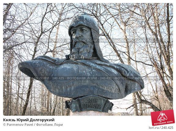 Купить «Князь Юрий Долгорукий», фото № 240425, снято 24 февраля 2008 г. (c) Parmenov Pavel / Фотобанк Лори