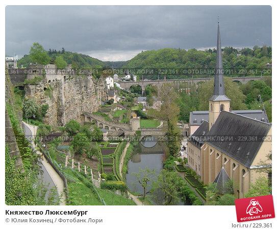 Княжество Люксембург, фото № 229361, снято 4 мая 2005 г. (c) Юлия Козинец / Фотобанк Лори