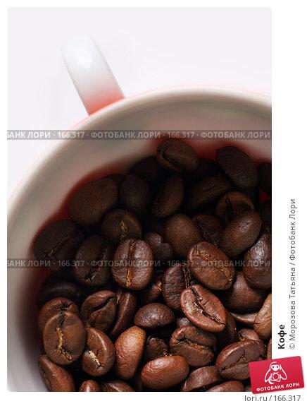 Кофе, фото № 166317, снято 9 марта 2007 г. (c) Морозова Татьяна / Фотобанк Лори