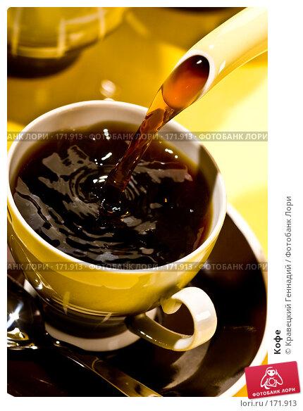 Кофе, фото № 171913, снято 8 декабря 2005 г. (c) Кравецкий Геннадий / Фотобанк Лори
