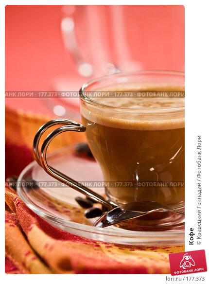 Кофе, фото № 177373, снято 1 сентября 2005 г. (c) Кравецкий Геннадий / Фотобанк Лори