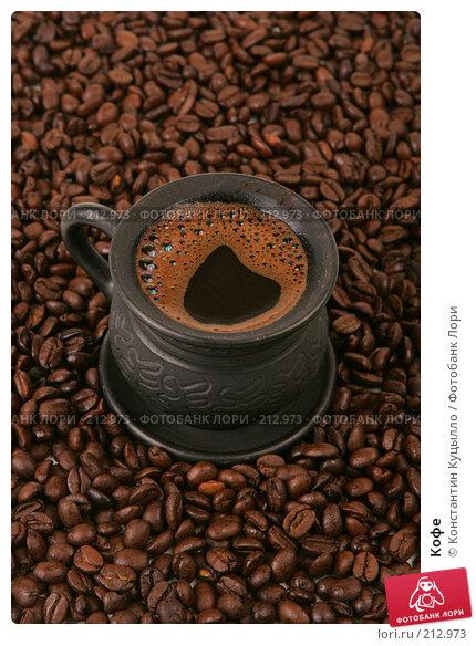 Кофе, фото № 212973, снято 2 марта 2008 г. (c) Константин Куцылло / Фотобанк Лори