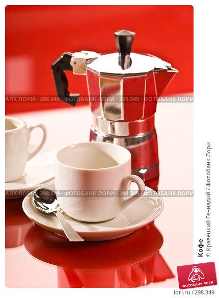 Кофе, фото № 298349, снято 8 декабря 2005 г. (c) Кравецкий Геннадий / Фотобанк Лори