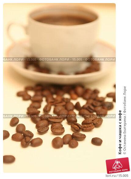 Кофе и чашка с кофе , фото № 15005, снято 3 ноября 2006 г. (c) Останина Екатерина / Фотобанк Лори