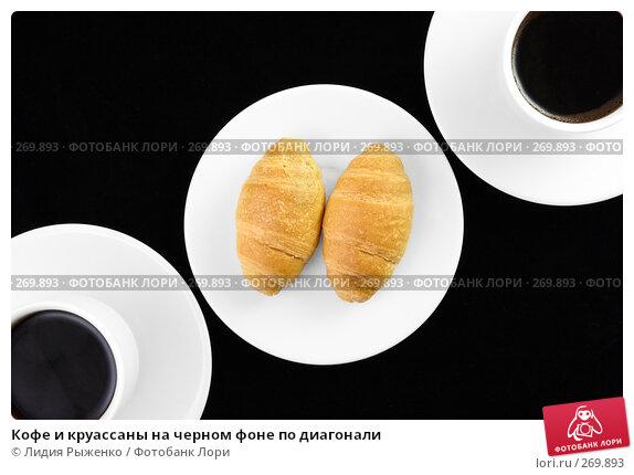 Кофе и круассаны на черном фоне по диагонали, фото № 269893, снято 23 апреля 2008 г. (c) Лидия Рыженко / Фотобанк Лори