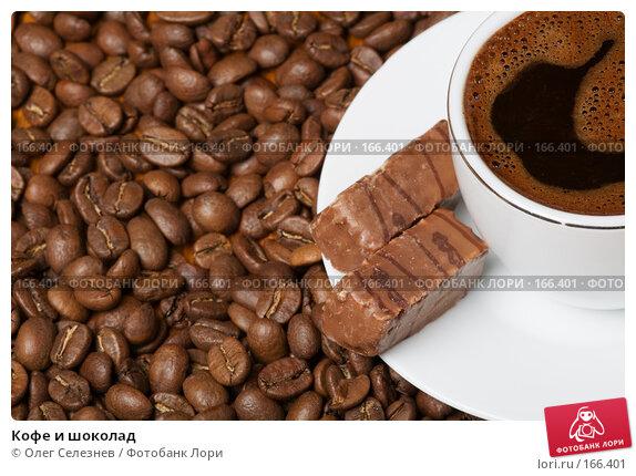 Кофе и шоколад, фото № 166401, снято 4 января 2008 г. (c) Олег Селезнев / Фотобанк Лори