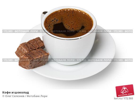 Кофе и шоколад, фото № 172593, снято 4 января 2008 г. (c) Олег Селезнев / Фотобанк Лори