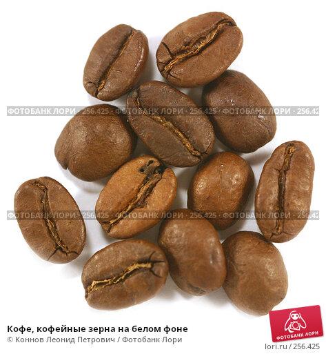 Кофе, кофейные зерна на белом фоне, фото № 256425, снято 7 декабря 2007 г. (c) Коннов Леонид Петрович / Фотобанк Лори