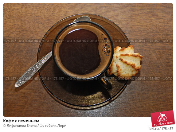 Кофе с печеньем, фото № 175457, снято 27 июля 2017 г. (c) Лифанцева Елена / Фотобанк Лори
