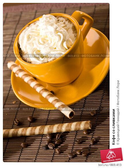 Кофе со сливками. Стоковое фото, фотограф Кравецкий Геннадий / Фотобанк Лори