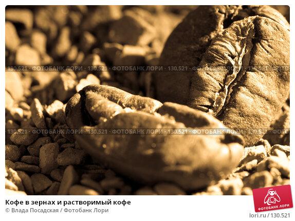 Кофе в зернах и растворимый кофе, фото № 130521, снято 24 октября 2006 г. (c) Влада Посадская / Фотобанк Лори