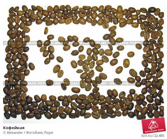 Купить «Кофейная», фото № 22485, снято 10 марта 2007 г. (c) Alexander / Фотобанк Лори