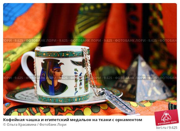 Кофейная чашка и египетский медальон на ткани с орнаментом, фото № 9625, снято 29 июня 2006 г. (c) Ольга Красавина / Фотобанк Лори