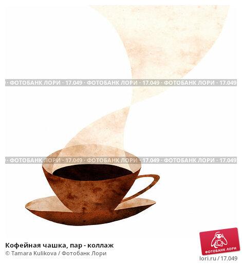 Кофейная чашка, пар - коллаж, иллюстрация № 17049 (c) Tamara Kulikova / Фотобанк Лори