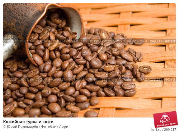Кофейная турка и кофе, фото № 299217, снято 5 апреля 2008 г. (c) Юрий Пономарёв / Фотобанк Лори
