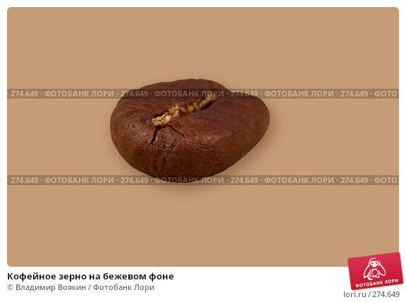 Кофейное зерно на бежевом фоне, фото № 274649, снято 10 октября 2007 г. (c) Владимир Воякин / Фотобанк Лори