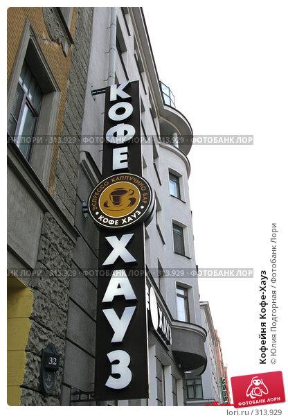 Купить «Кофейня Кофе-Хауз», фото № 313929, снято 28 апреля 2008 г. (c) Юлия Селезнева / Фотобанк Лори