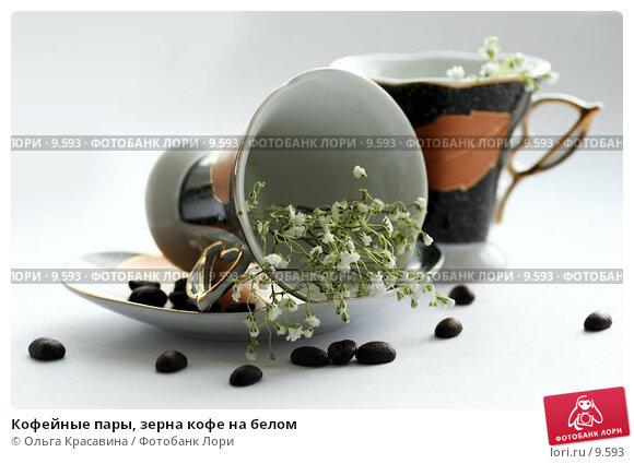 Кофейные пары, зерна кофе на белом, фото № 9593, снято 27 июня 2006 г. (c) Ольга Красавина / Фотобанк Лори
