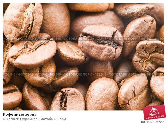Кофейные зёрна, фото № 103545, снято 1 марта 2017 г. (c) Алексей Судариков / Фотобанк Лори