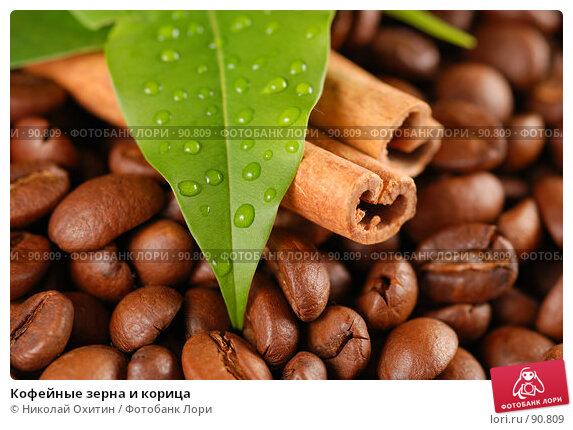 Кофейные зерна и корица, фото № 90809, снято 9 июля 2007 г. (c) Николай Охитин / Фотобанк Лори