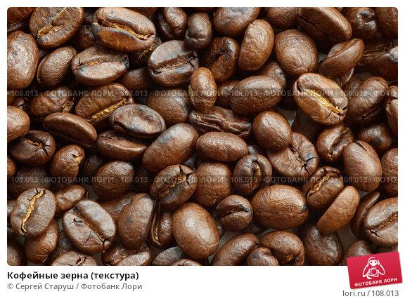 Купить «Кофейные зерна (текстура)», фото № 108013, снято 12 февраля 2007 г. (c) Сергей Старуш / Фотобанк Лори