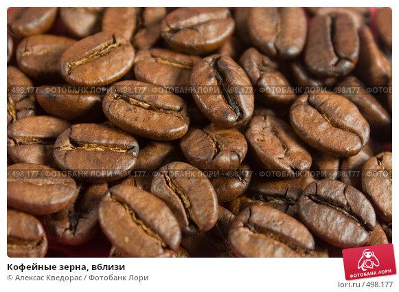 Купить «Кофейные зерна, вблизи», фото № 498177, снято 18 сентября 2008 г. (c) Алексас Кведорас / Фотобанк Лори