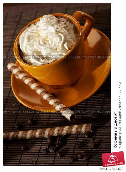 Кофейный десерт, фото № 314629, снято 6 декабря 2005 г. (c) Кравецкий Геннадий / Фотобанк Лори