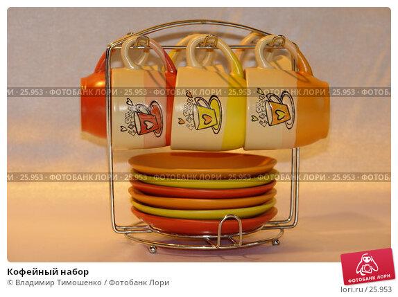 Купить «Кофейный набор», фото № 25953, снято 22 марта 2007 г. (c) Владимир Тимошенко / Фотобанк Лори
