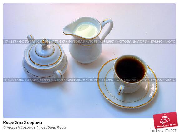 Кофейный сервиз, фото № 174997, снято 13 января 2008 г. (c) Андрей Соколов / Фотобанк Лори